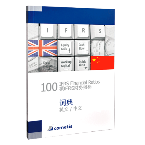100 IFRS Financial Ratios Dictionary English / Chinese